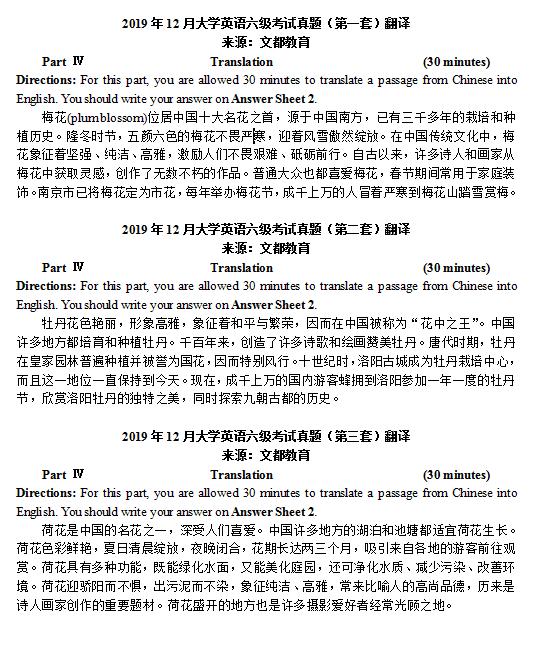 2019年12月大学英语六级翻译真题完整版