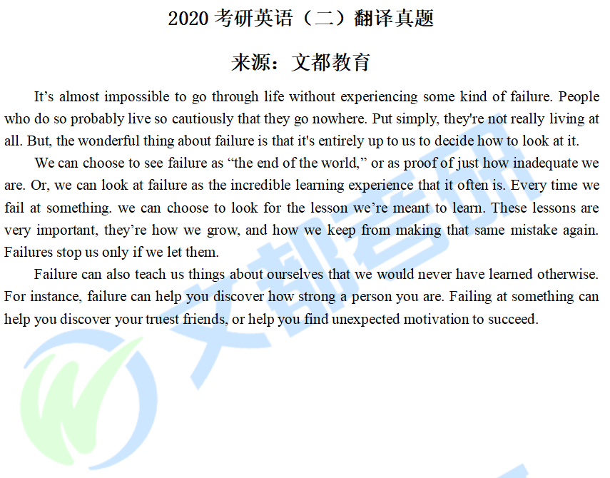 2020考研英语(二)翻译真题