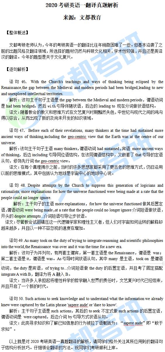 2020考研英语一翻译真题解析