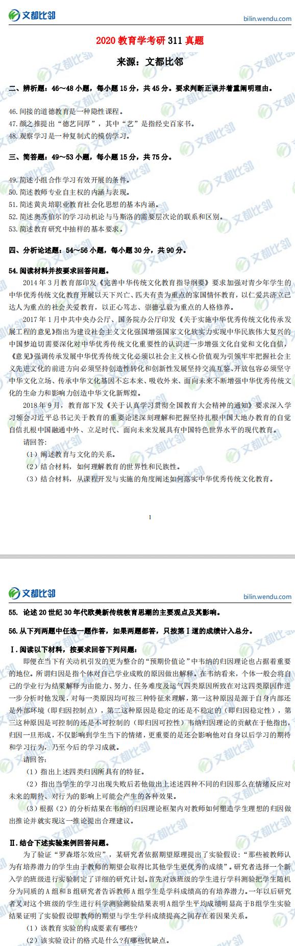 2020教育学考研311真题