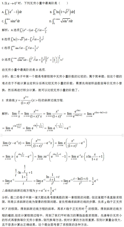 2020考研数学二真题