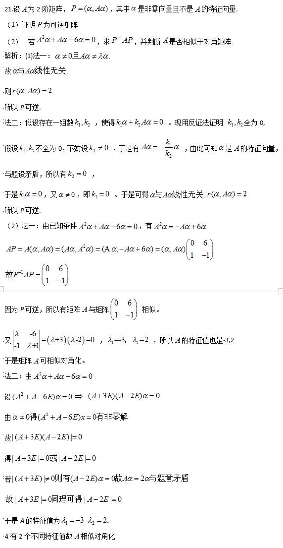 2020考研数学一、三21题数二23题真题解析