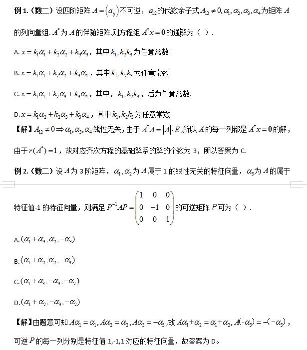 2020考研数学真题线代部分题型分析