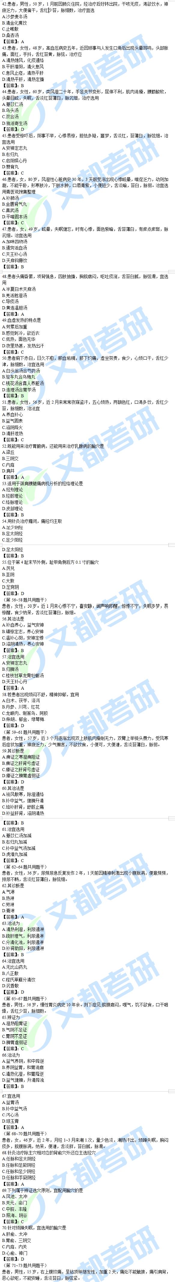 2020西医临综考研真题及参考答案