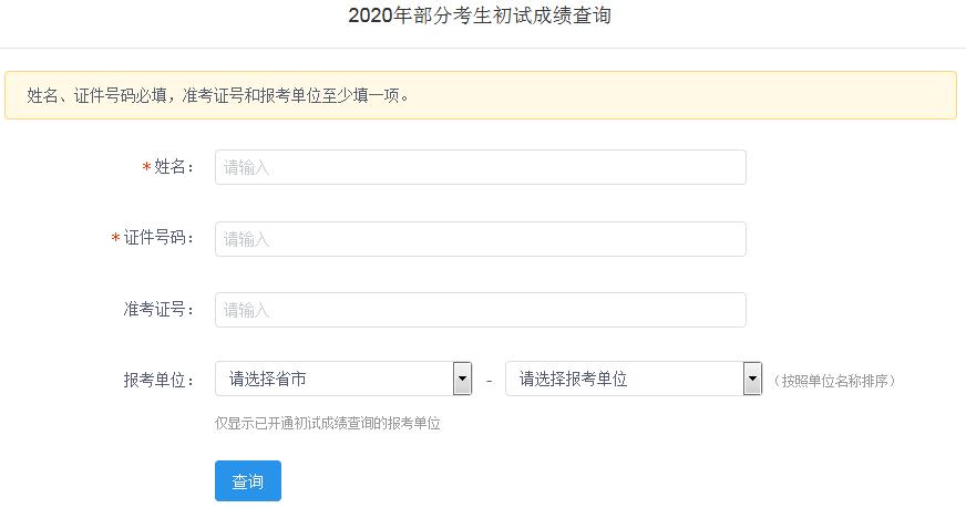 中国海洋大学2020考研成绩查询入口