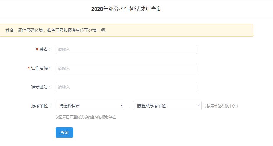 中科院光电技术研究所2020考研成绩查询入口
