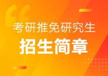 招简右侧广告位4-招简(218-155)