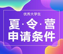招简右侧广告位3-2021夏令营申请调剂(218-155)