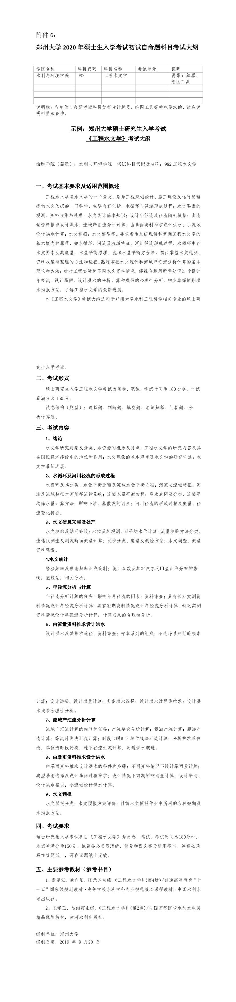 郑州大学2021工程水文学考研大纲(预测)