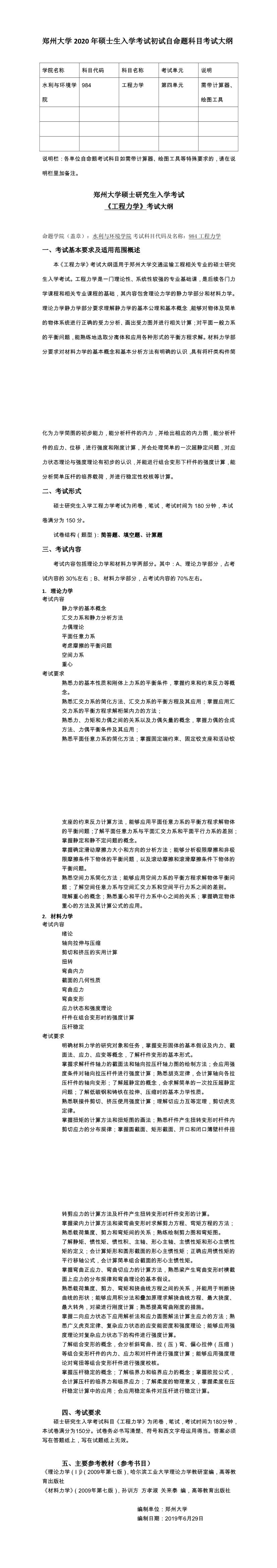 郑州大学2021工程力学考研大纲(预测)