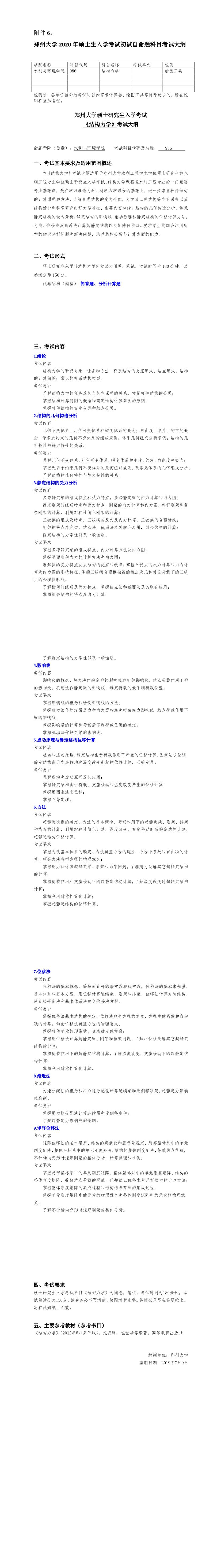 郑州大学2021结构力学考研大纲(预测)