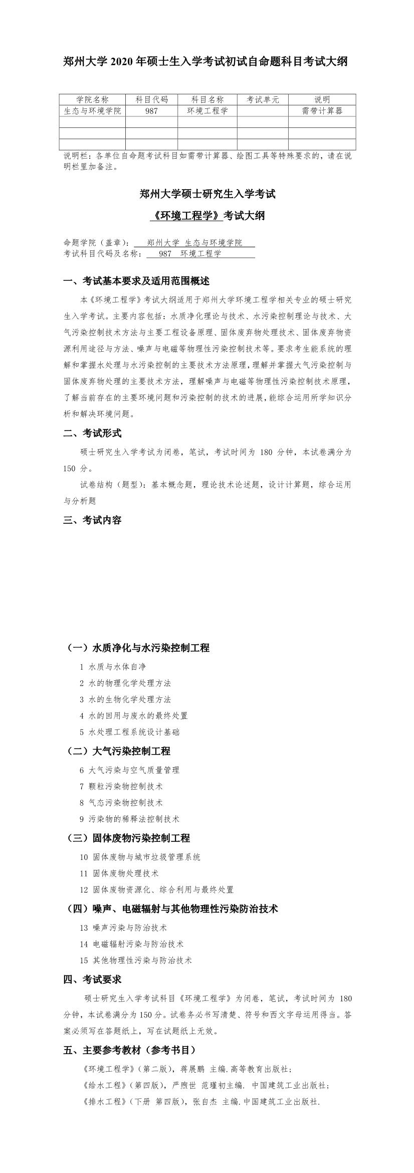 郑州大学2021环境工程学考研大纲(预测)
