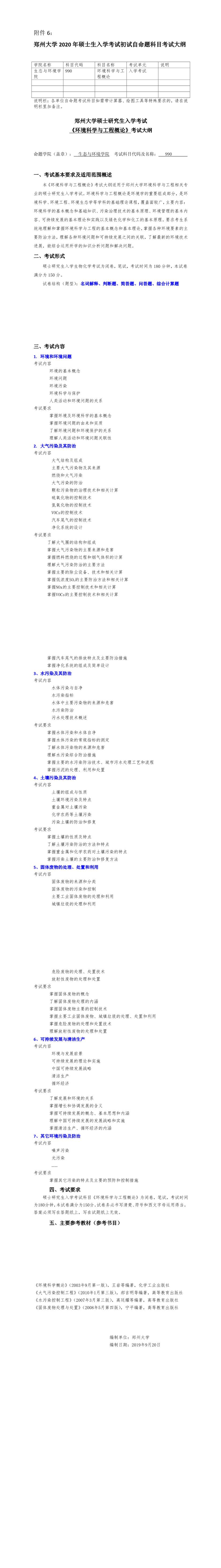 郑州大学2021环境科学与工程概论考研大纲(预测)