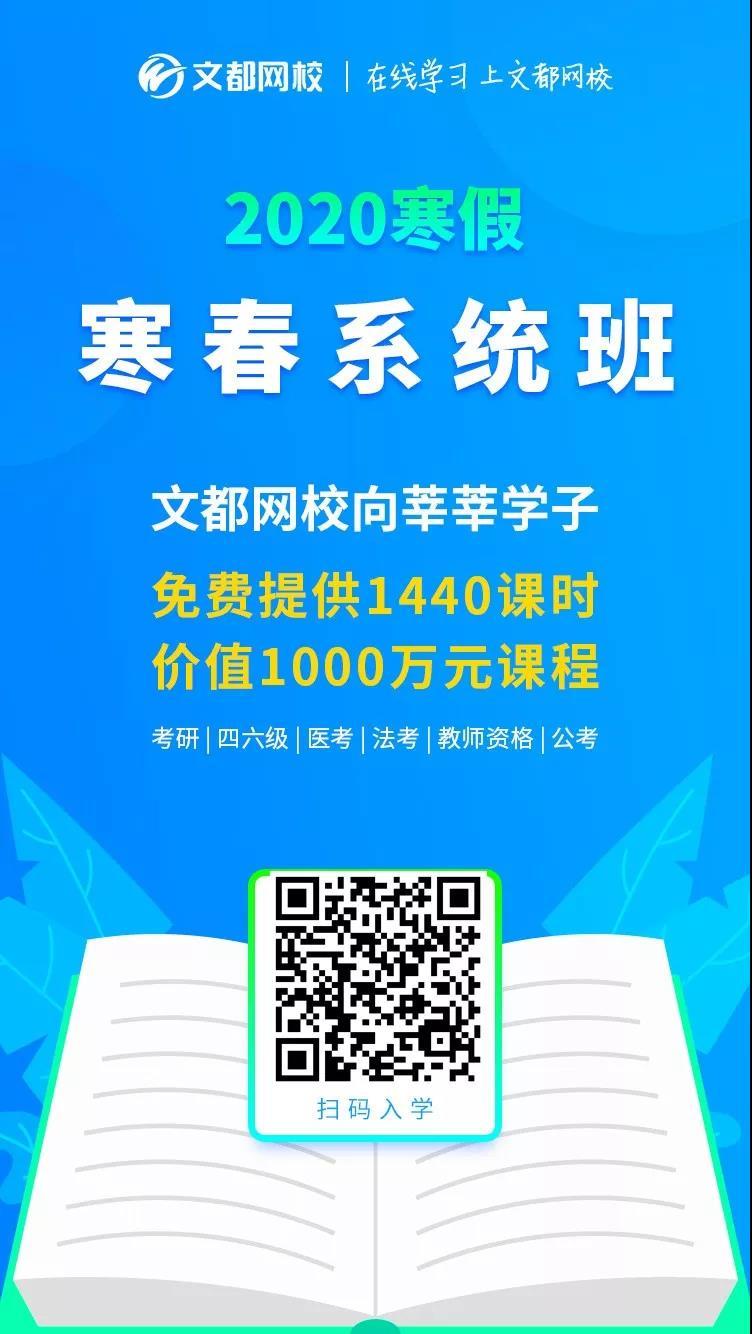 文都考研推出线上免费课程助力广大学子