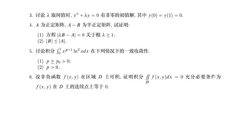 武汉大学2016年基础数学复试真题