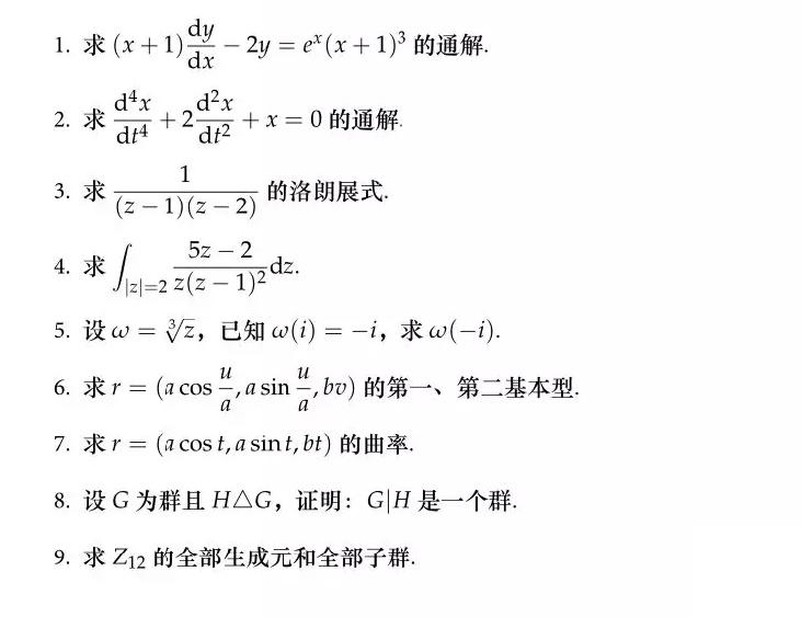 华东师范大学2017年数学系复试真题