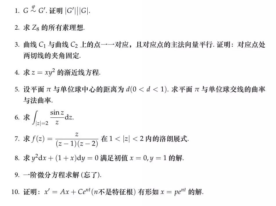 华东师范大学2016年数学系复试真题