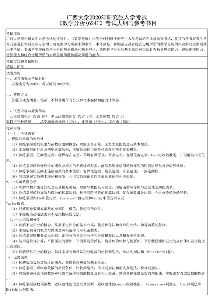 广西大学2021海洋生物学考研大纲