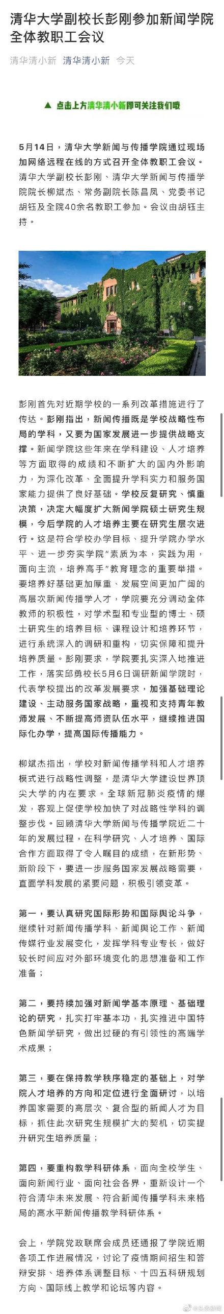 怎么看清华新传学院将取消本科 扩大研究生招生力度