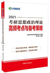 文都名师蒋老师2021考研思想政治理论高频考点与备考策略