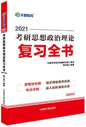 文都名师蒋老师2021考研思想政治理论复习全书