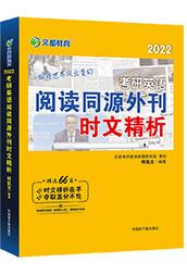 文都名师何凯文2022考研英语阅读同源外刊时文精析