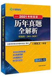 文都名师何凯文2021考研英语历年真题全解析(精编版)