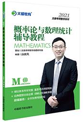 文都汤老师2021概率论与数理统计辅导教程