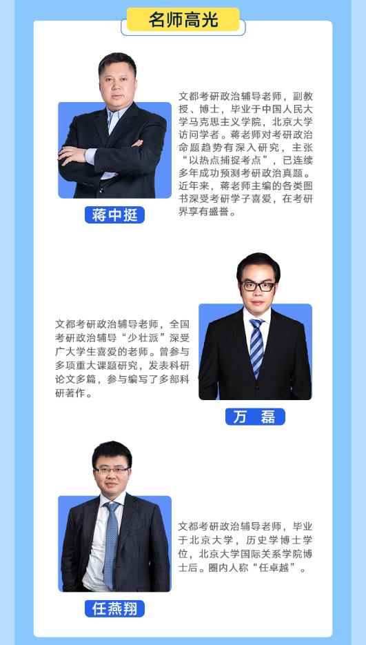 文都教育2021考研政治冲刺班授课名师