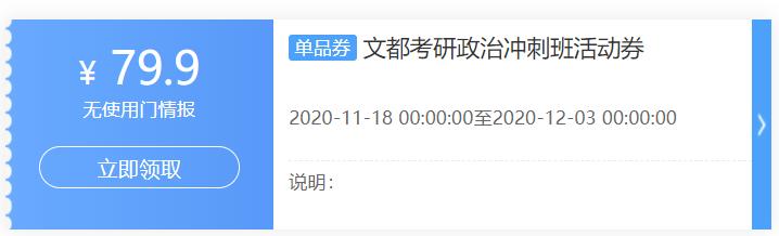 文都教育2021考研政治冲刺班优惠券