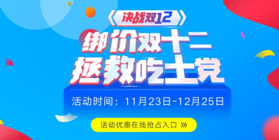 北京文都双十二活动