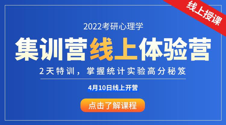 2022考研心理学集训营-考研
