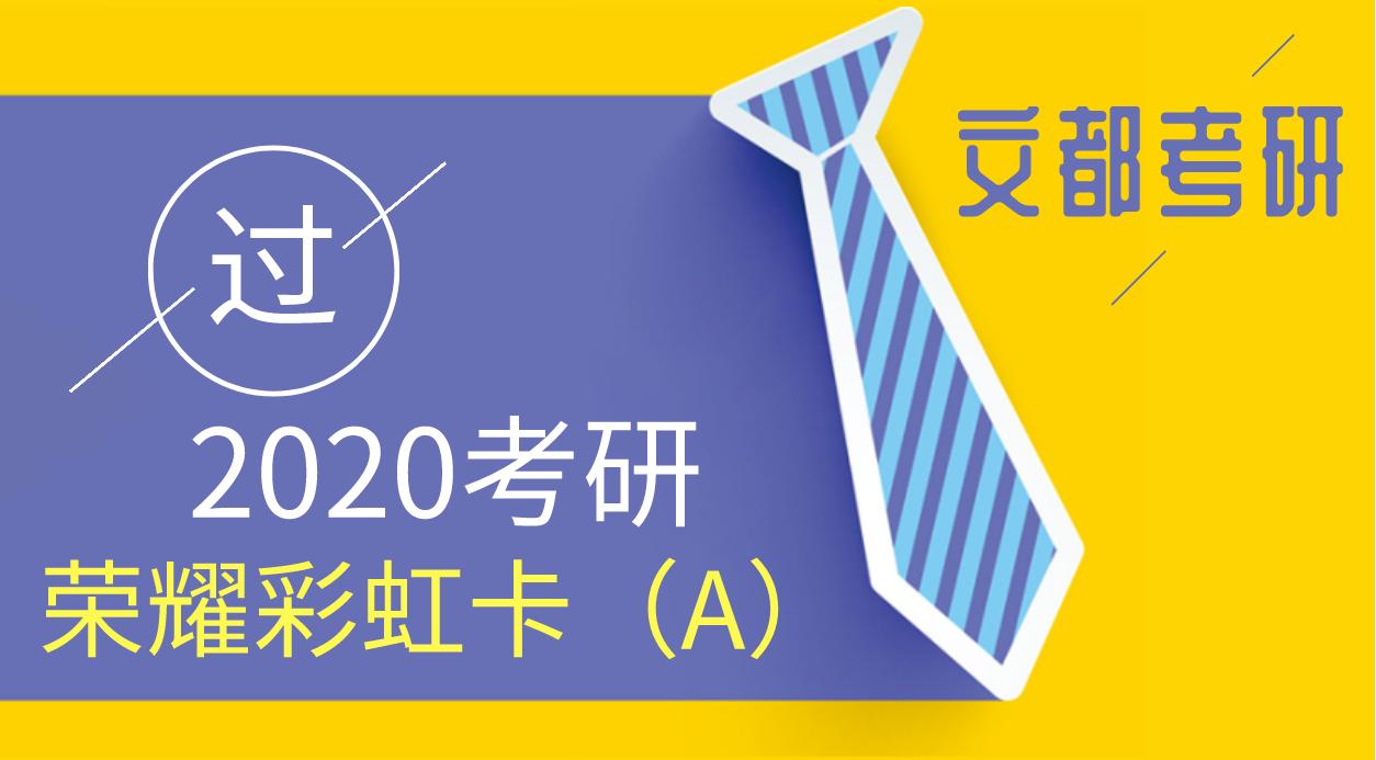 <span color='red'>2020考研</span>荣耀彩虹卡A