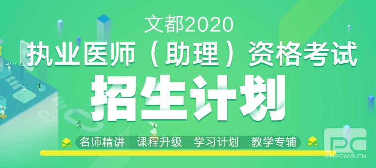 2020执业医师招生计划