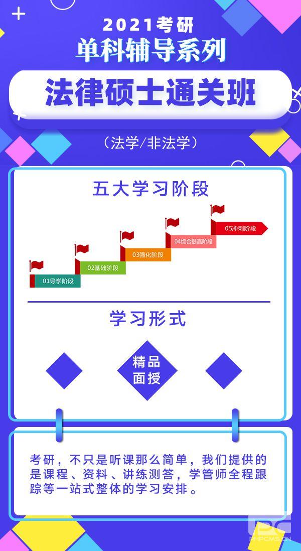 21考研法律硕士通关班_中山考研