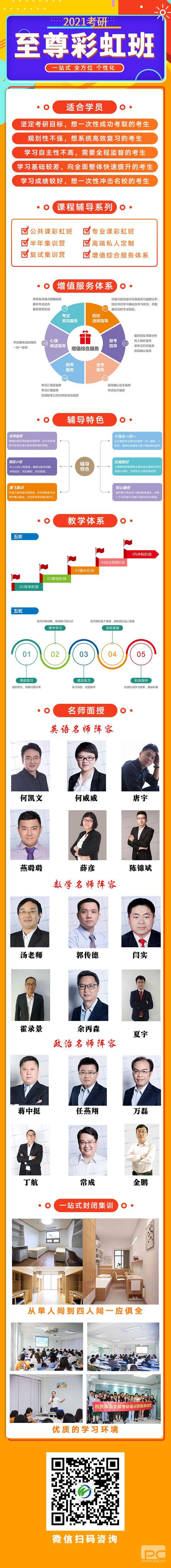 21考研至 尊彩虹班_中山考研