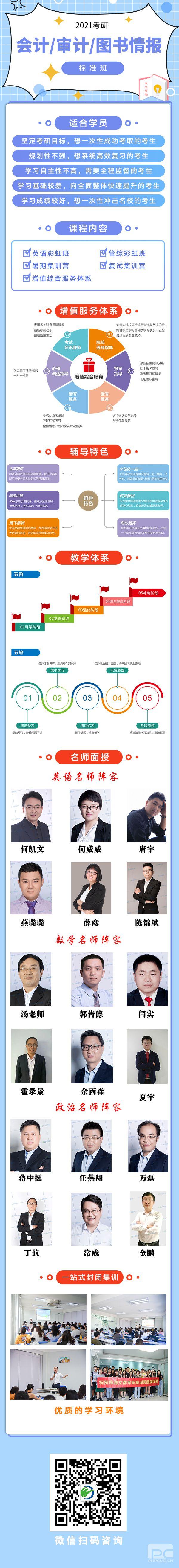 21考研会计/审计/图书情报标准班_中山考研