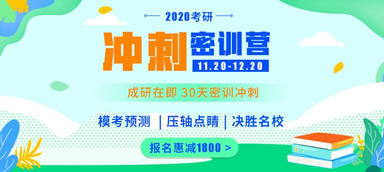 2020考研冲刺集训营