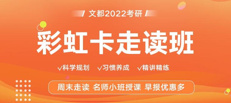 2022彩虹卡走读班