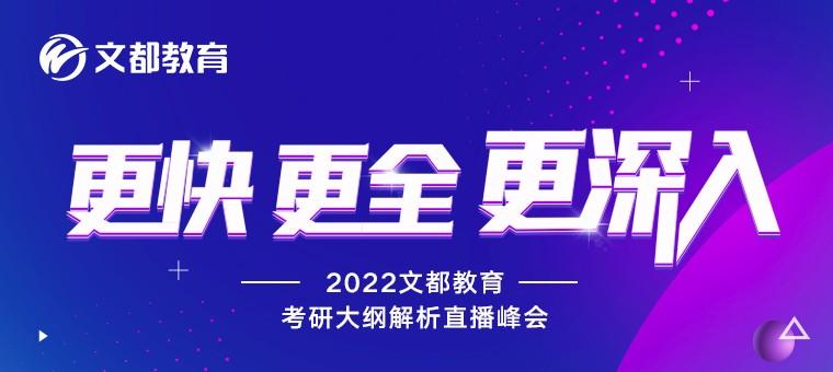 2022考研大纲解析