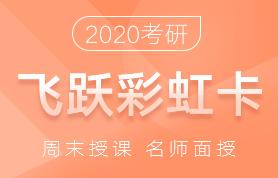 北京文都2020考研飞跃彩虹卡