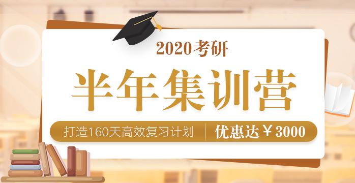 2020考研半年集训营