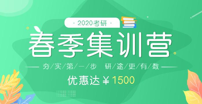 2020考研春季集训营