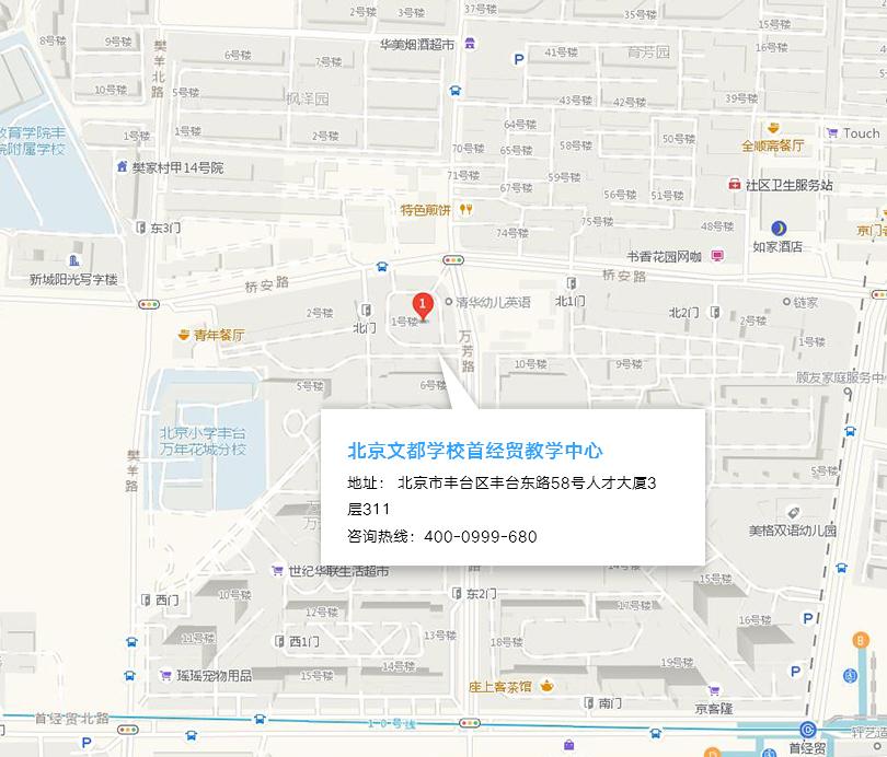 北京文都学校首经贸教学中心