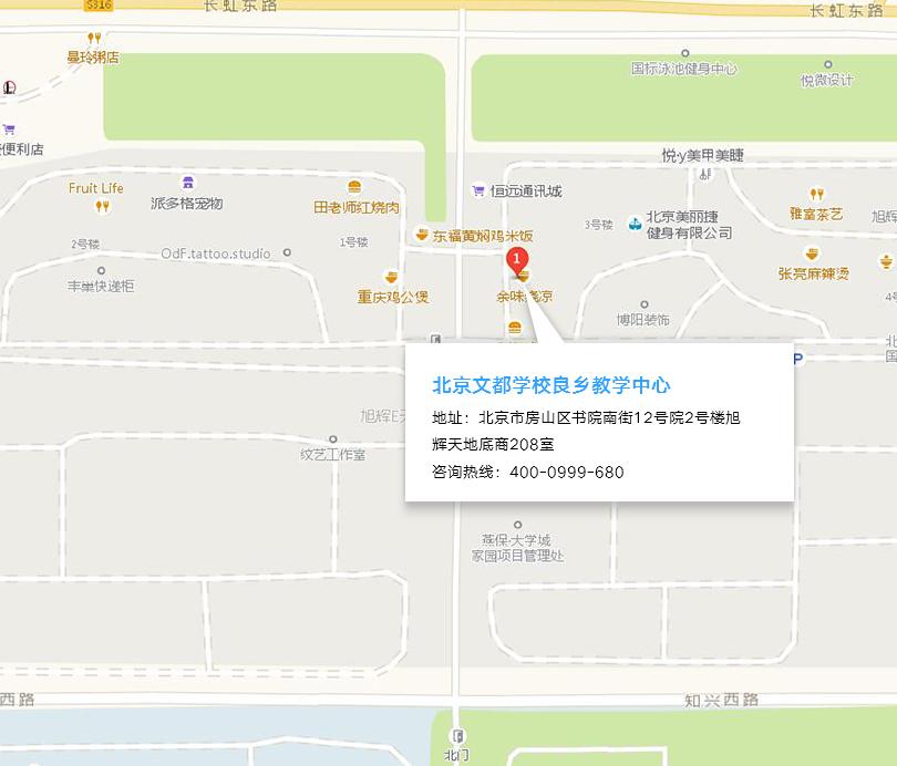 北京文都学校良乡教学中心