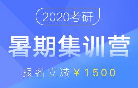 2020考研暑期集训营