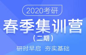 北京文都2020考研春季集训营