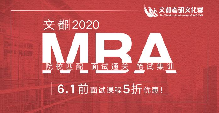 文都2020考研MBA通关班