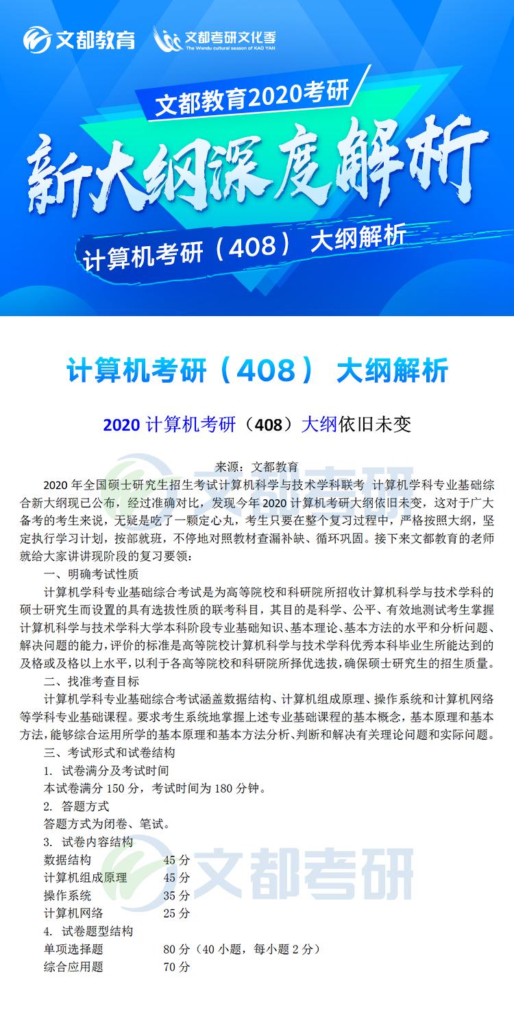 2020计算机考研(408)大纲