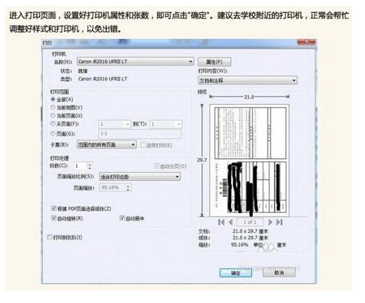 2018考研准考证打印流程图